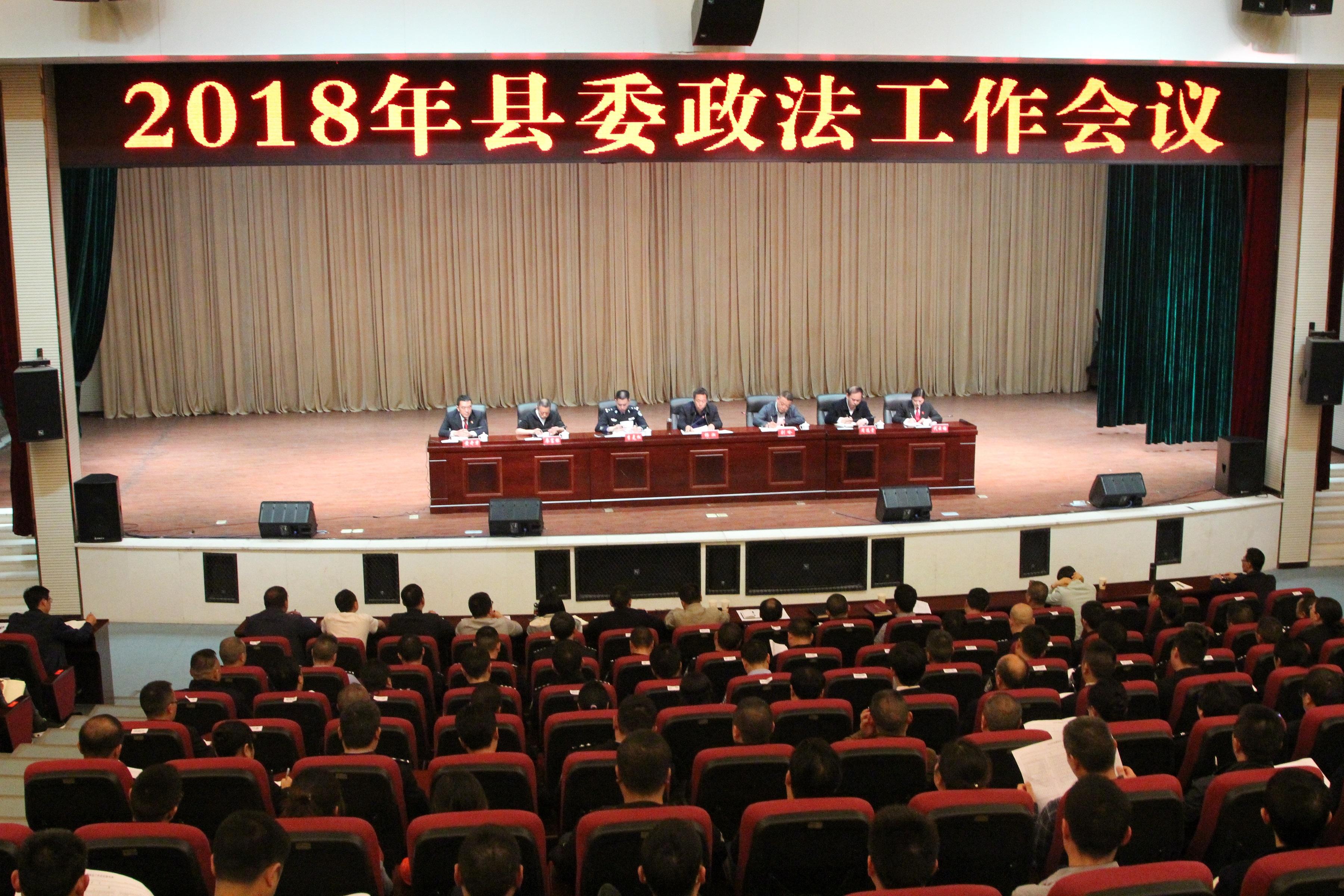 绥江县召开2018年县委政法工作会议
