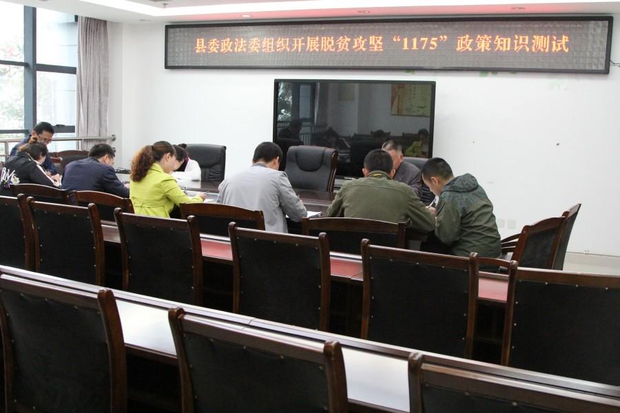 """绥江县政法委再掀""""1175""""政策学习热潮"""