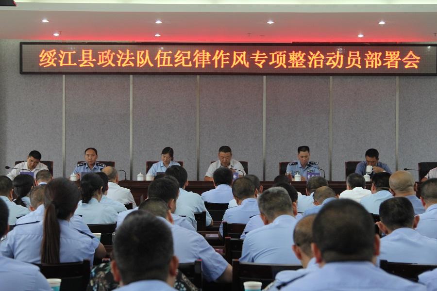 正视问题 补齐短板,绥江政法队伍纪律作风专项整治启动